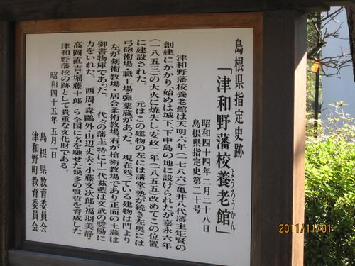 津和野藩校 養老館
