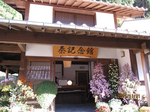秦記念館 (益田市)