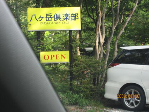 柳生博さんの八ヶ岳倶楽部